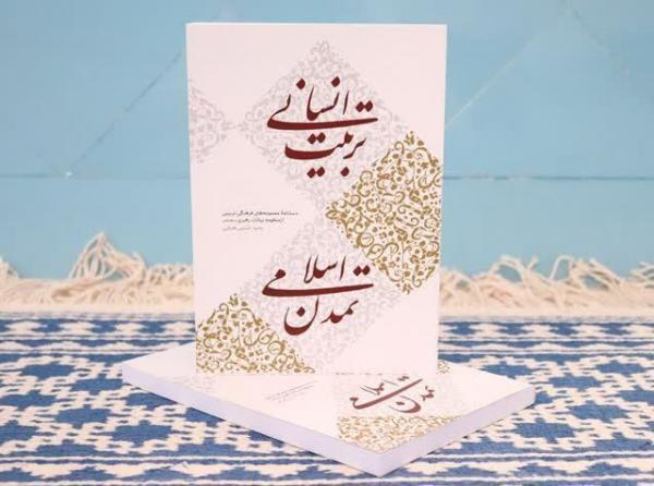 خبرنگاران نویسنده یزدی، بیانات تربیتی رهبر انقلاب را به صورت کتاب منتشر کرد